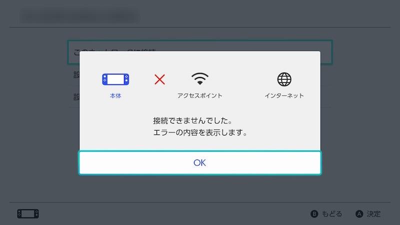 Switchでアクセスポイントに繋がらないエラー例