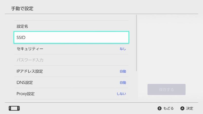 ステルス状態のアクセスポイントにSwitchを手動接続する手順2