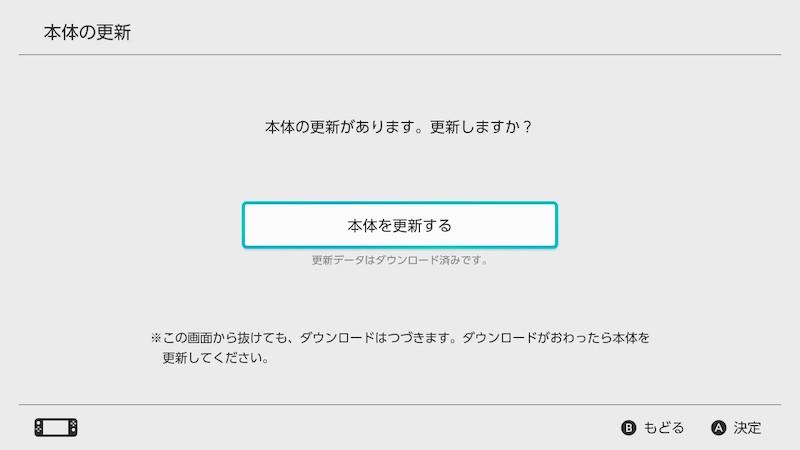 Switchのソフトウェアバージョンをアップデートする手順2