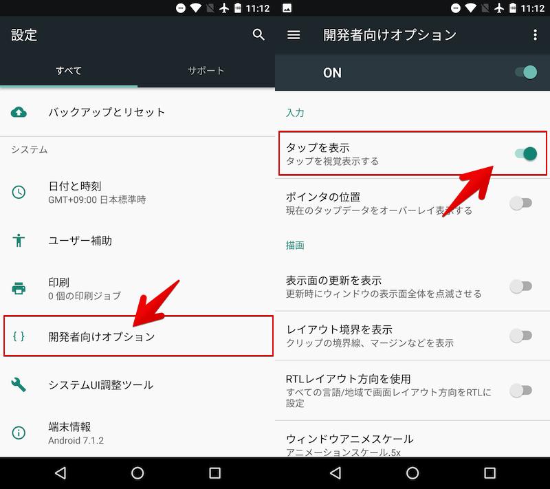 Androidで画面の触っている部分を示すタッチポインタを表示する方法