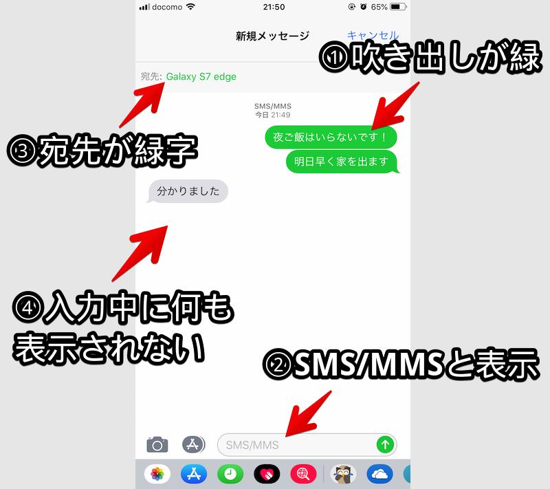 iOSでSMSとMMSを見分けるポイント