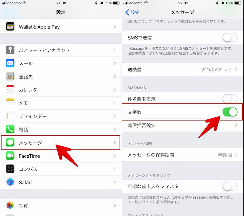 iOSでメッセージの文字数表示を有効にする手順。