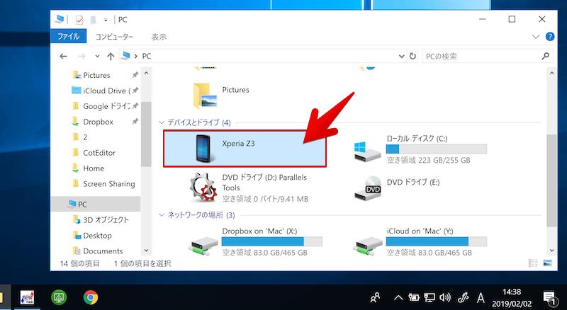 AndroidとWindowsをUSB接続する方法のキャプチャ2