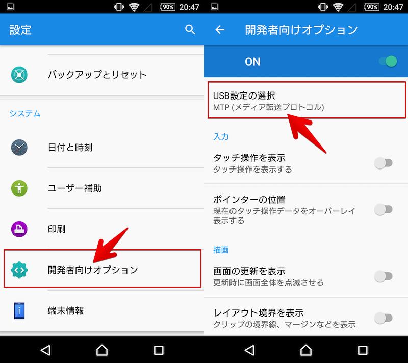 AndroidのUSB接続モードを変更する方法のキャプチャ2