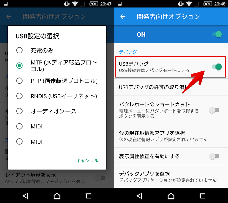 Androidに接続した記憶媒体をうまく読み取れない原因と解決策3