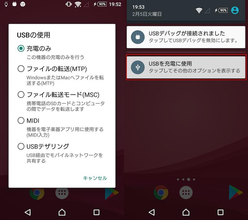 AndroidのUSB接続モードを変更する方法のキャプチャ1