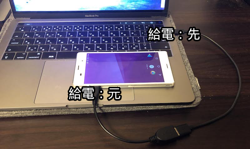 Androidからパソコンへ給電する例