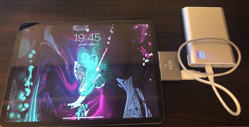 iPadからモバイルバッテリーへ給電する例