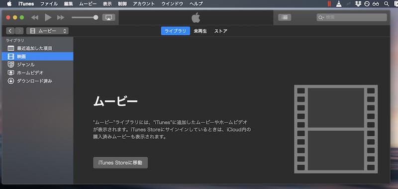 iTunesを使って連続再生する手順のキャプチャ1