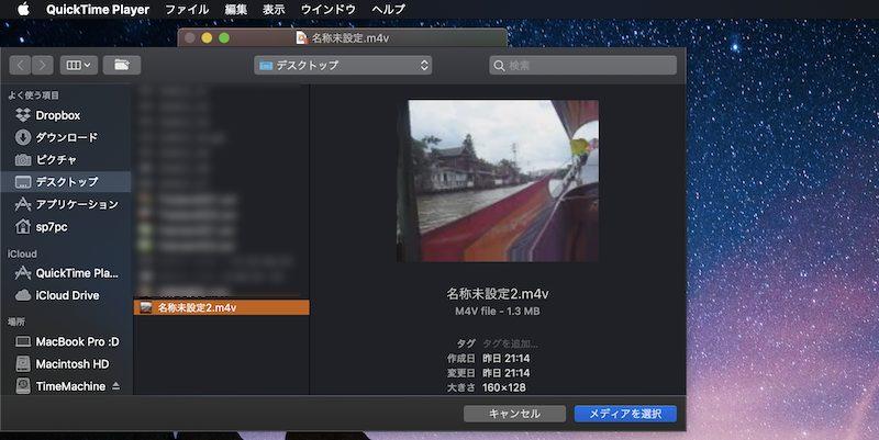 複数動画を結合して1ファイルとして連続再生する方法のキャプチャ2