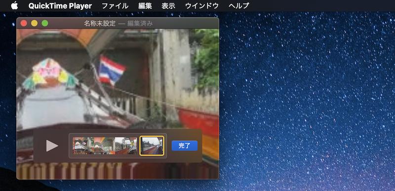 複数動画を結合して1ファイルとして連続再生する方法のキャプチャ3