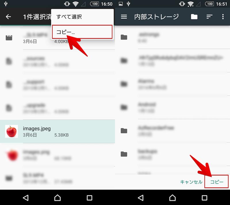 Androidの標準ファイルビューワーからUSBメモリや外付けHDDをファイル操作する手順3