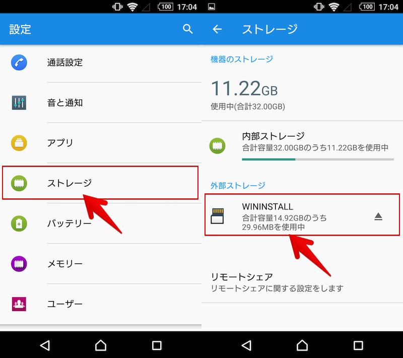 Androidの標準ファイルビューワーからUSBメモリや外付けHDDをファイル操作する手順2