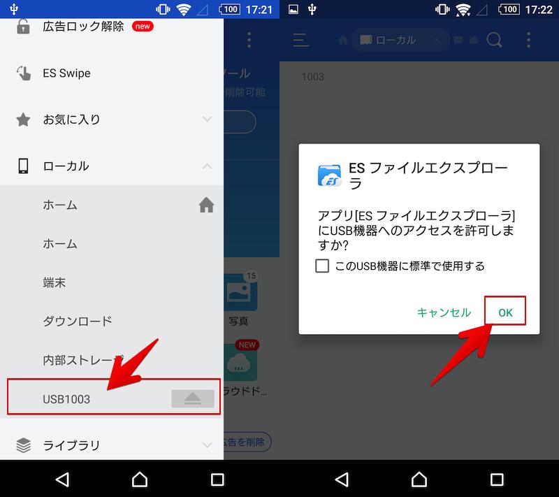 AndroidからUSBメモリや外付けHDDをファイル操作する手順4