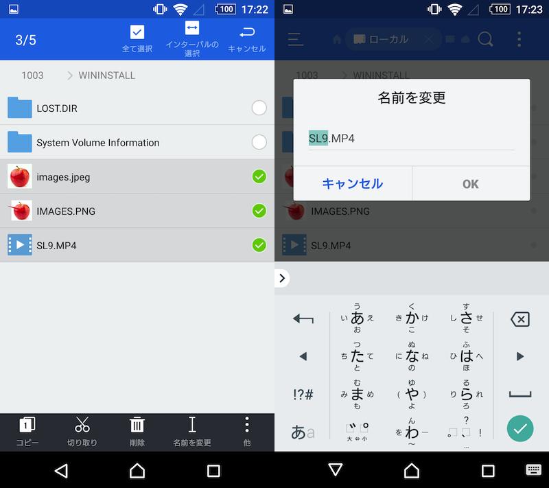 AndroidからUSBメモリや外付けHDDをファイル操作する手順5