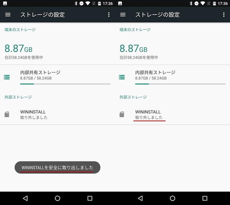 AndroidからUSBメモリや外付けHDDを取り外す手順2
