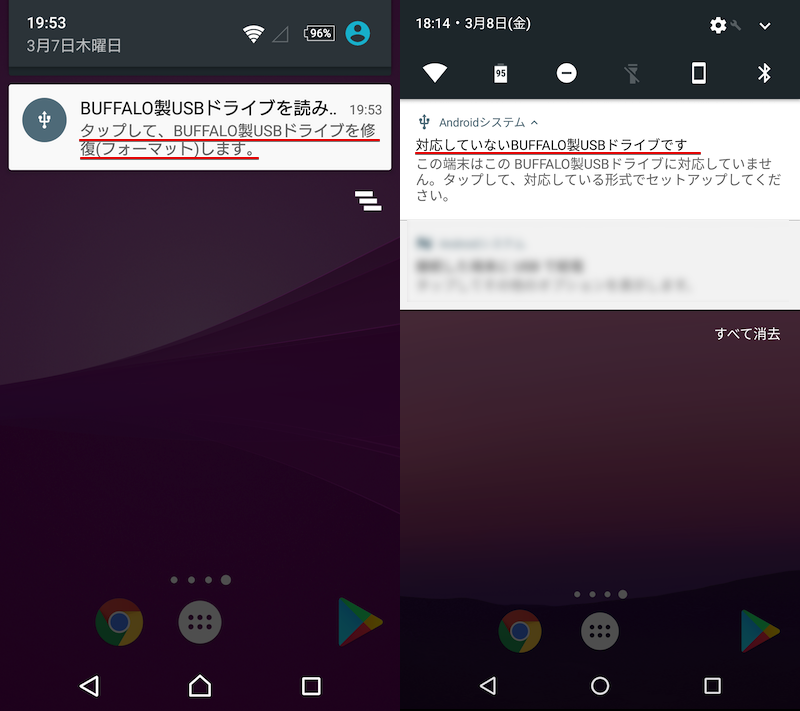 Androidで記憶媒体をフォーマット(初期化)する手順1