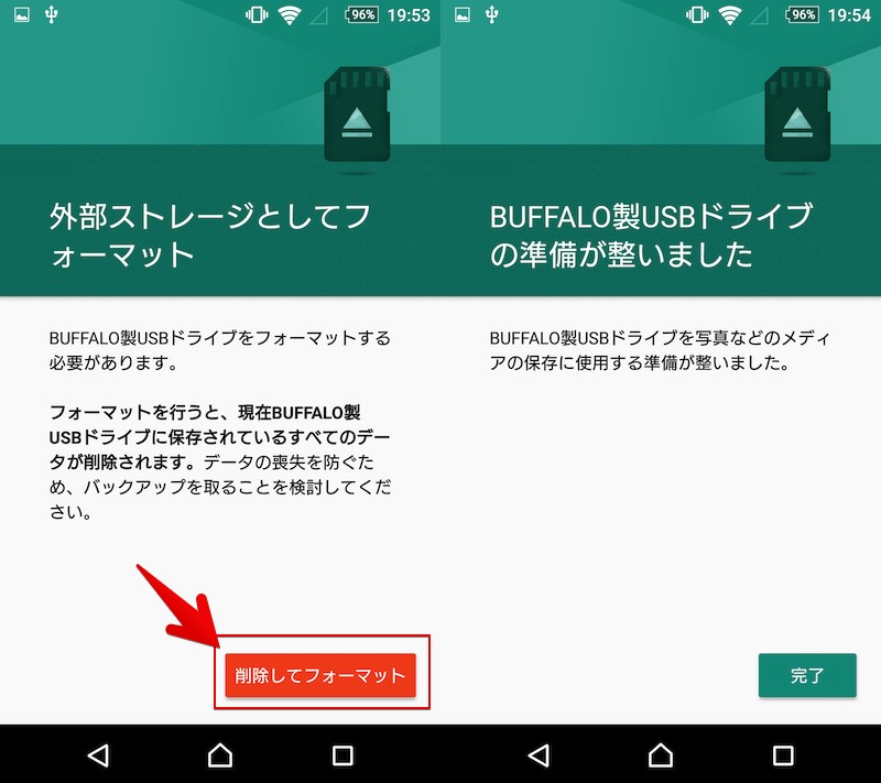Androidで記憶媒体をフォーマット(初期化)する手順2