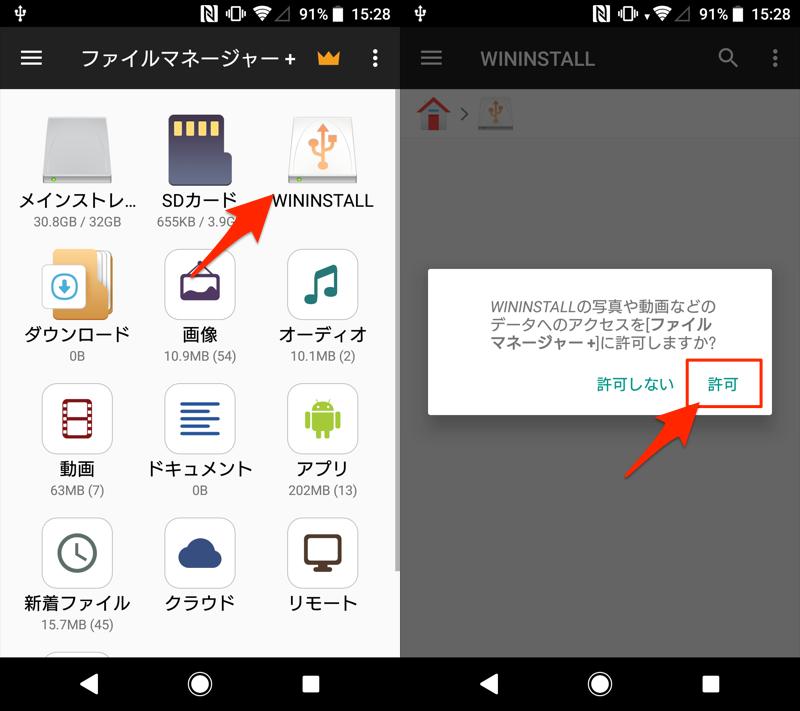 Androidのファイル管理アプリからUSBメモリや外付けHDDをファイル操作する手順1
