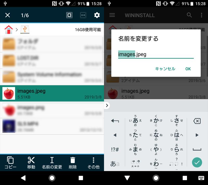 Androidのファイル管理アプリからUSBメモリや外付けHDDをファイル操作する手順2