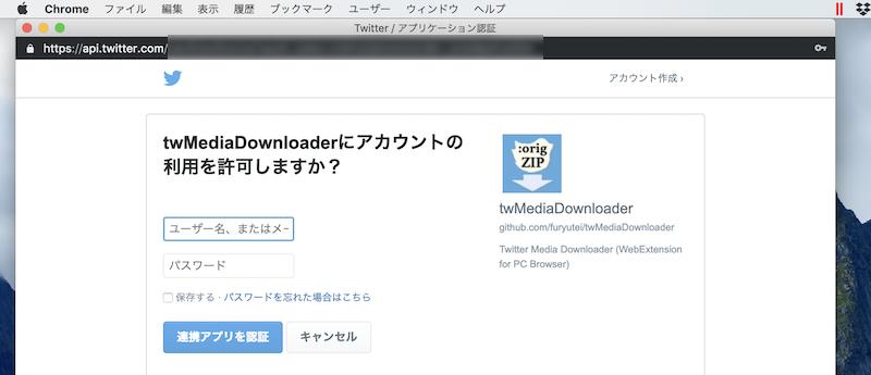 プラグイン「Twitterメディアダウンローダ」を使う手順2