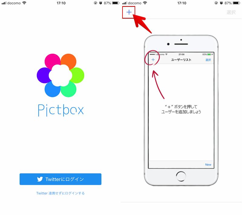 アプリ「Pictbox」を使う手順1