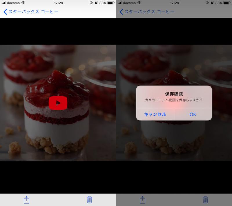 アプリ「Pictbox」を使う手順7