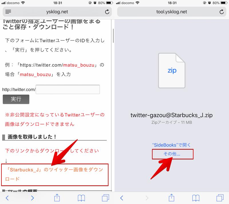 iPhoneでサイトを使ってtwitter画像を一括ダウンロードする手順2