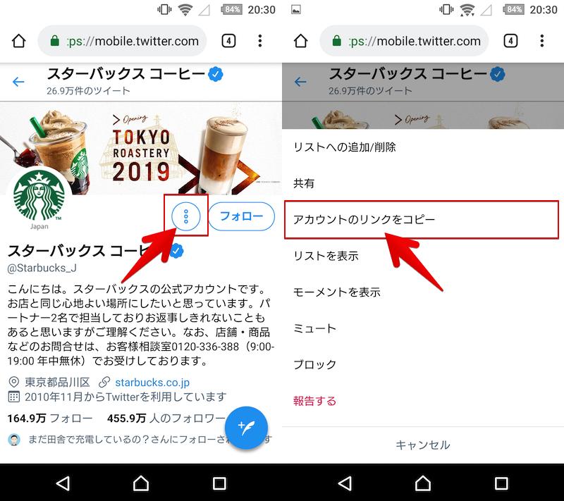 Androidでtwitterユーザー名を入力するコツ