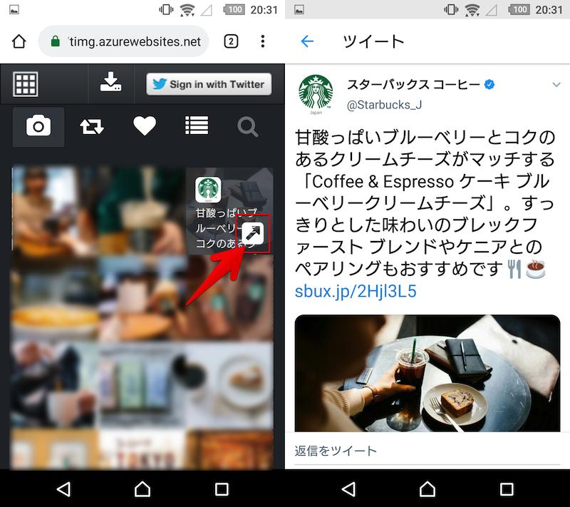 Androidでサイト「timg」を使う手順5