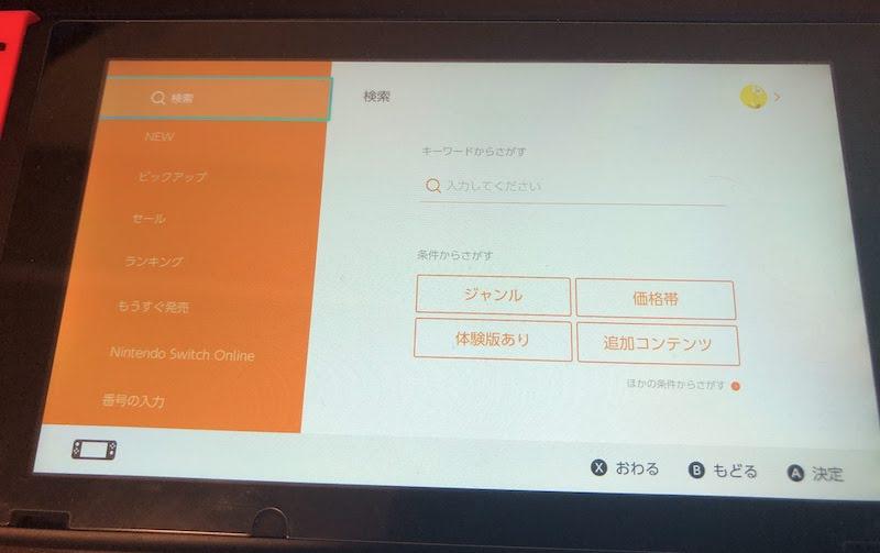 Switch向けYouTube公式アプリをダウンロードする手順3
