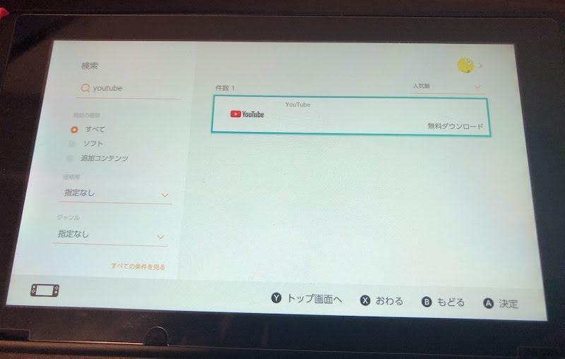 Switch向けYouTube公式アプリをダウンロードする手順4