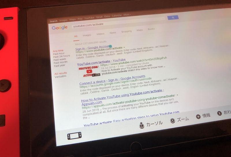 Switchのブラウザ機能でGoogleアカウントにログインする手順2