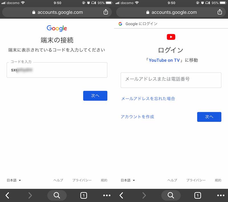 スマホ上の操作でSwitchのGoogleアカウントにログインする手順3
