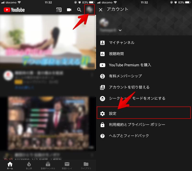 スマホのYouTubeアプリをSwitchの画面に映す方法2