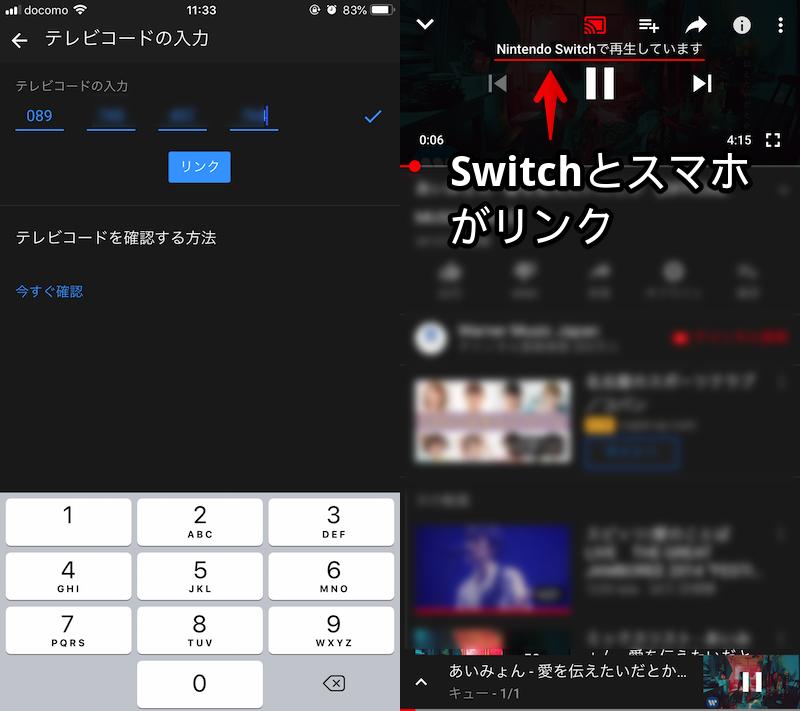 スマホのYouTubeアプリをSwitchの画面に映す方法4