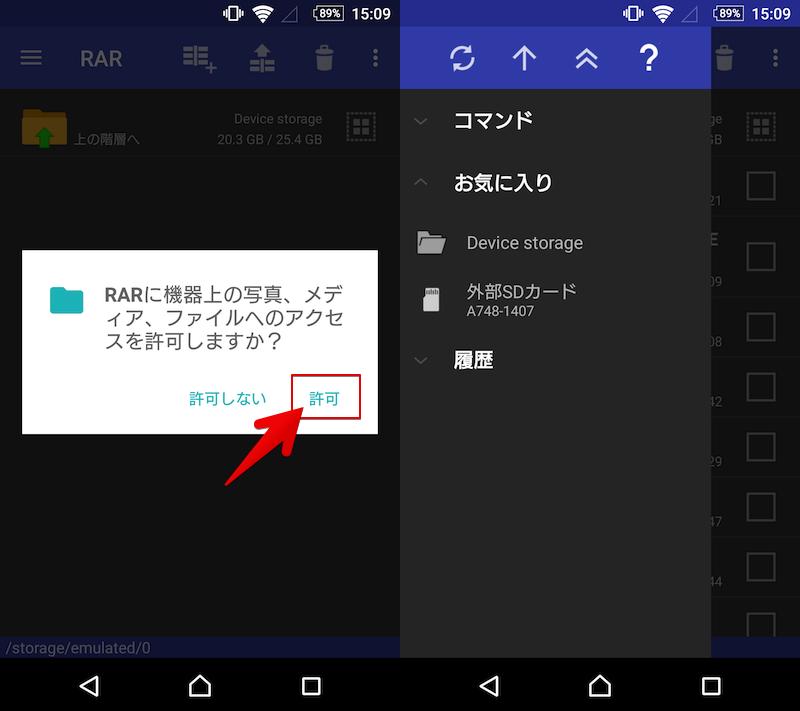 「RAR」アプリの初期設定