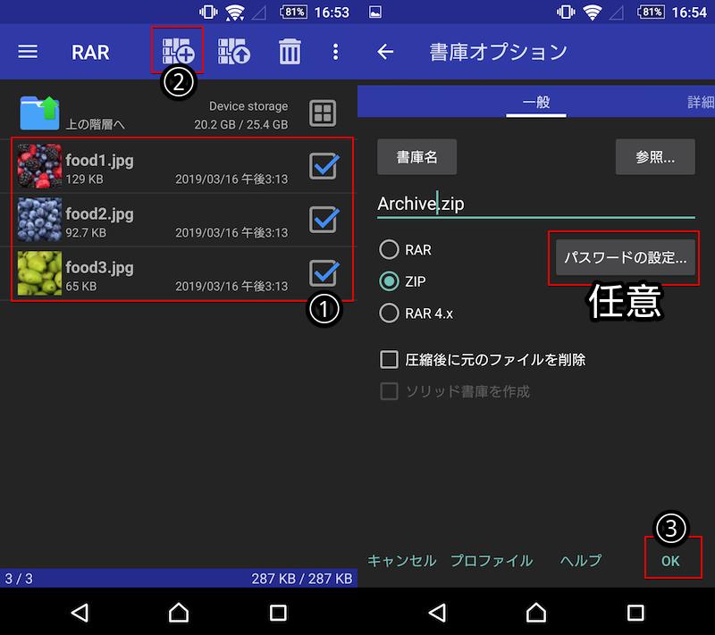 「RAR」アプリを使ってAndroidでファイルを圧縮して暗号化Zipを作る手順1