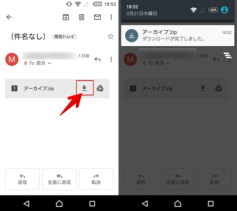 Android版「Gmail」アプリでZipの中身を確認する方法2