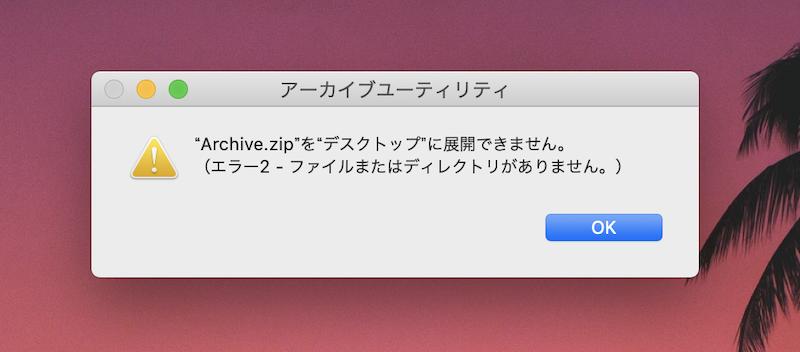 アーカイブユーティリティ「ファイルまたはディレクトリがありません」エラー
