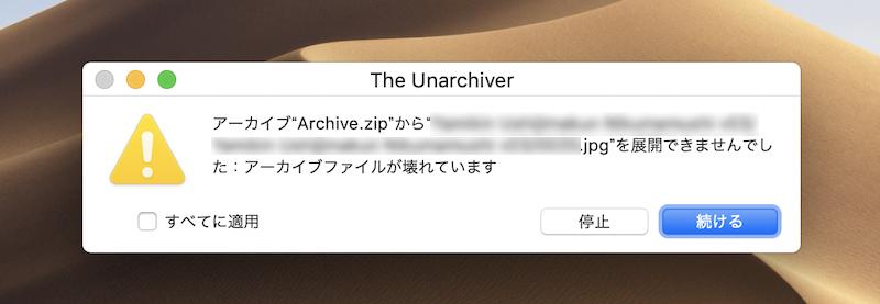 The Unarchiver「展開できませんでした:アーカイブファイルが壊れています」エラー
