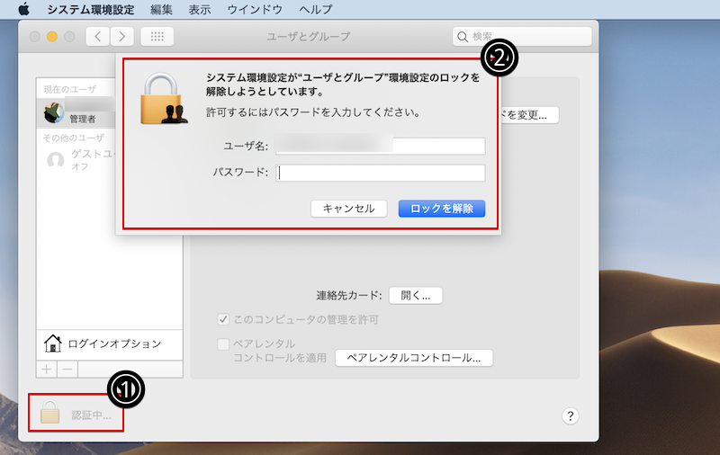 「ファストユーザスイッチメニュー」を有効にする手順2