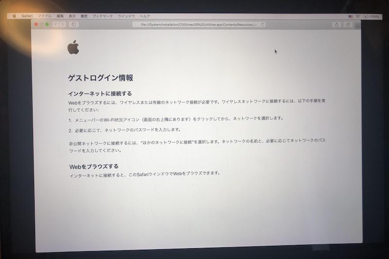 MacでゲストユーザがSafariしか使えない原因と解決策2