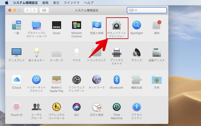 MacでゲストユーザがSafariしか使えない原因と解決策6