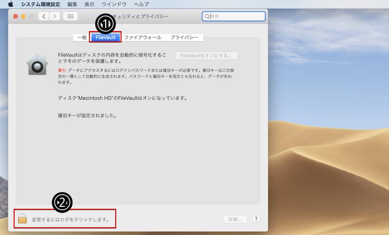 MacでゲストユーザがSafariしか使えない原因と解決策7