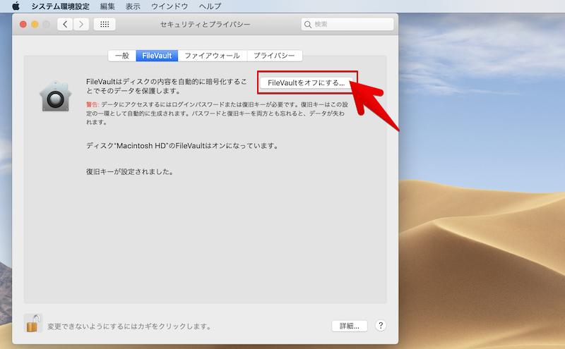 MacでゲストユーザがSafariしか使えない原因と解決策8