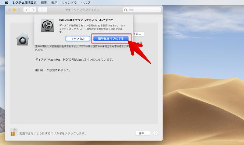 MacでゲストユーザがSafariしか使えない原因と解決策9