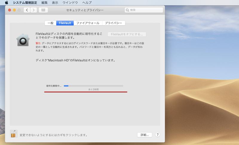 MacでゲストユーザがSafariしか使えない原因と解決策10