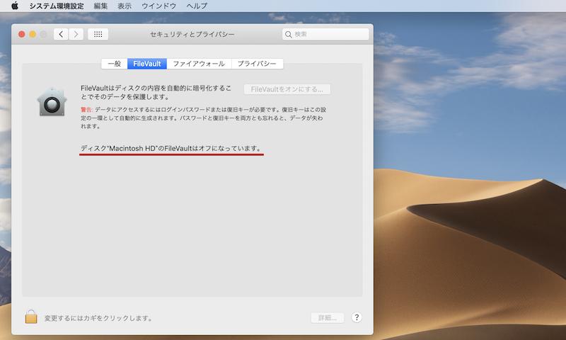 MacでゲストユーザがSafariしか使えない原因と解決策11