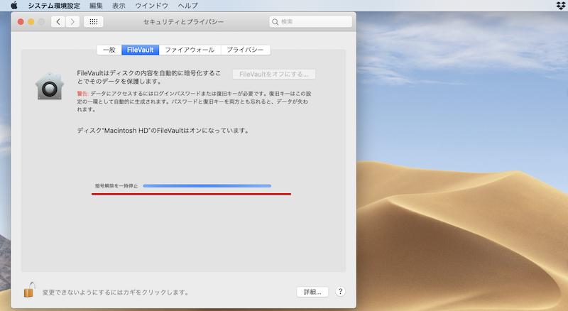 macOSでFileVaultを無効化する際の注意点1